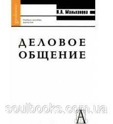 Деловое общение.  Мальханова И.А.