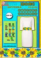 Заготовка на вышивку женского пояса ПЖ-01 (белый)
