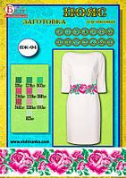 Заготовка на вышивку женского пояса ПЖ-04 (белый)