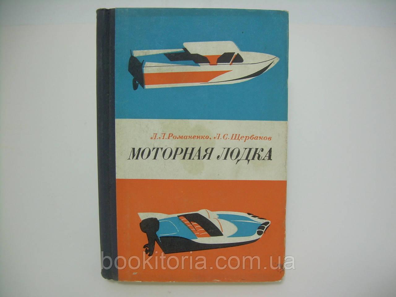 Романенко Л., Щербаков Л. Моторная лодка. (Пособие для любителей) (б/у).