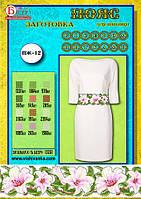 Заготовка на вышивку женского пояса ПЖ-12 (белый)