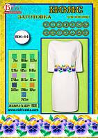 Заготовка на вышивку женского пояса ПЖ-14 (белый)