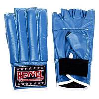 Перчатки снарядные Special REYVEL кожа Синий