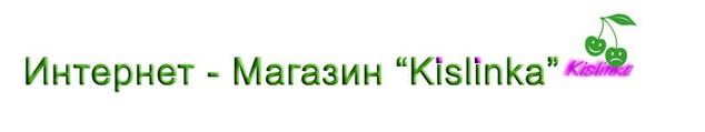"Интернет-магазин ""Kislinka"""