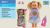 Кукла 0814-1 растущ.,с бутылочкой,смех,плачь,спит,кушает, в кор. 45*22*12см