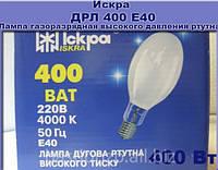 Лампа ДРЛ 400 Е40 ртутная высокого давления.Искра