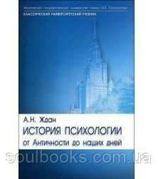 История психологии от Античности до наших дней.  Ждан А.Н.