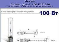 Лампы ДНаТ 100 Е27 (Е40) натриевые высокого давления Искра