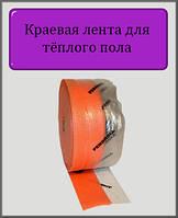 Демпферная лента для тёплого пола 8мм/15см (Турция)