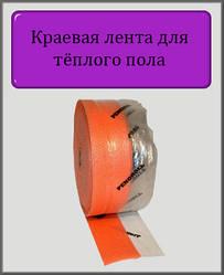 Демпферна стрічка для теплої підлоги 8мм/15см (Туреччина)