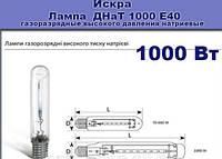 Лампы ДНаТ 1000 газоразрядные натриевые высокого давления Е40 Искра
