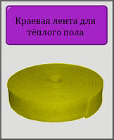 Демпферная лента для тёплого пола 8мм/15см Маер (Украина)