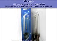Лампы ДНаТ 150 газоразрядные высокого давления Искра