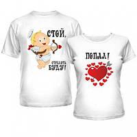 Парные футболки для двоих «Стой! Стрелять буду»