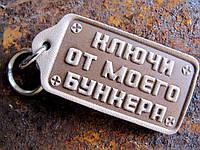 Брелок Ключі від мого Бункера