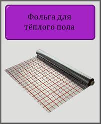 Фольга з розміткою для теплої підлоги 45 мікрон 50 кв/м