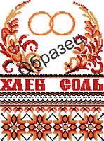 Схемы вышивки крестом хлеба на рушнике