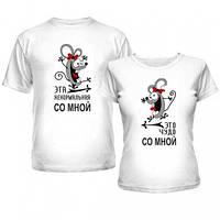 Парные футболки для влюблённых с мышками и прикольными надписями «Стой! Стрелять буду»