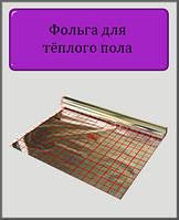 Фольга с разметкой для теплого пола Izofolix 105 микрон 50 кв/м