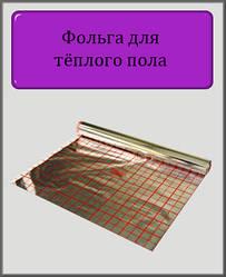 Фольга з розміткою для теплої підлоги Izofolix 105 мікрон 50 кв/м