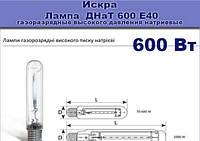 Лампы ДНаТ 600 газоразрядные натриевые высокого давления Е40 Искра