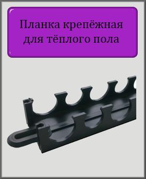 Крепежная планка для теплого пола 50 см 16-20