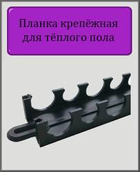 Кріпильна планка для теплої підлоги 50 16-20 см