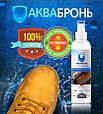 Спрей АкваБронь с сильным водоотталкивающим эффектом, фото 5
