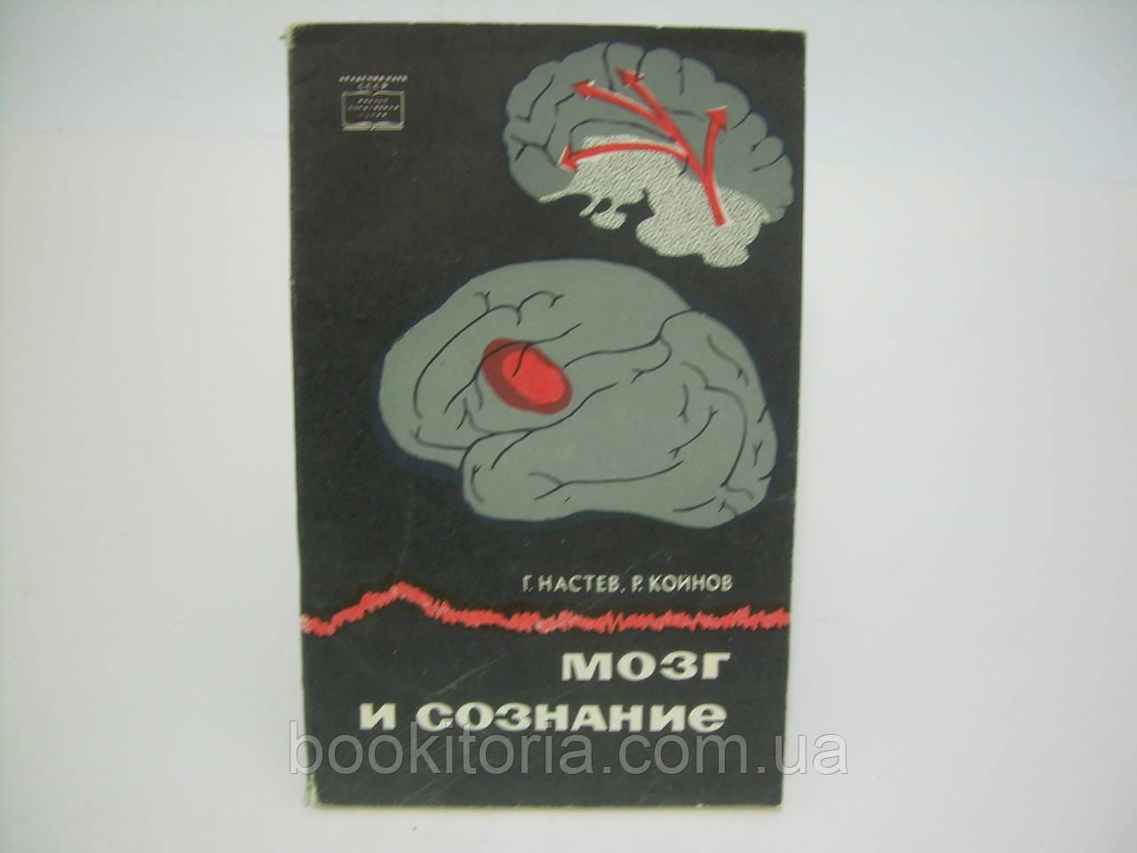 Настев Г., Койнов Р. Мозг и сознание (б/у).