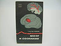 Настев Г., Койнов Р. Мозг и сознание (б/у)., фото 1