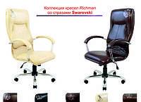 Кресла Richman со стразами Swarovski