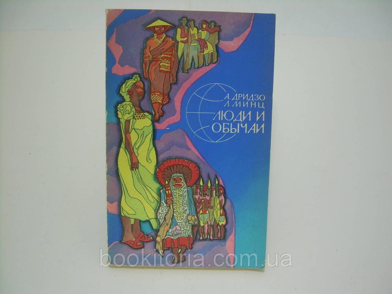 Дридзо А., Минц А. Люди и обычаи (б/у).