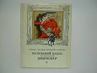 Гофман Э.Т.А. Маленький Цахес по прозванию Циннобер. Повесть-сказка (б/у)., фото 1