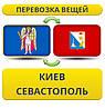 Перевозка Вещей из Киева в Севастополь