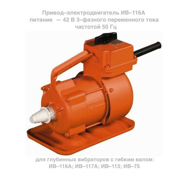 Привод ИВ–116А — электродвигатель глубинного вибратора — ЯЗКМ - «Континент», ООО в Киеве