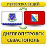 Перевозка Вещей из Днепропетровска в Севастополь
