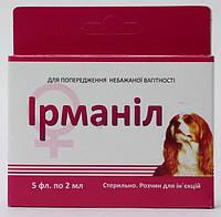 Ирманил  №5   2мл