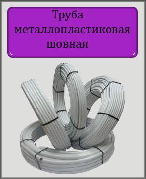 Металлопластиковая труба 16 шовная, фото 2