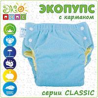 Трусики-подгузники ЭКОПУПС (10-15 кг) с карманом Classic (без вкладыша)