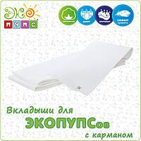 Дополнительные вкладыши для ЭКОПУПСов (3-15 кг) с карманом - 2 шт.