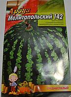 Семена Арбуз Мелитопольский 142, фото 1