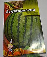 Семена Арбуз Астраханский