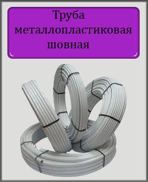 Металлопластиковая труба 26 шовная
