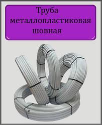 Металопластикова труба 26 шовна