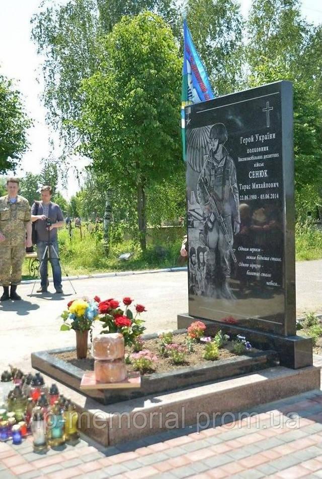 Памятник погибшим в АТО № 47