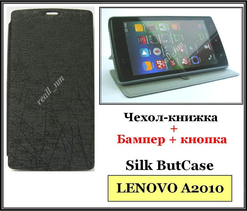 Черный чехол-книжка Silk Case для смартфона Lenovo A2010