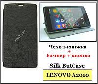 Черный чехол-книжка Silk Case для смартфона Lenovo A2010, фото 1
