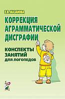 Коррекция аграмматической дисграфии. Конспекты занятий для логопедов. 2-е издание, исправленное. А5