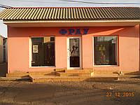 Магазин на территории рынка