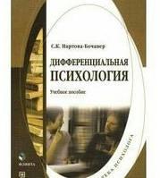 Дифференциальная психология. Учебное пособие.  Нартова- Бочавер